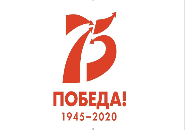 75 лет Победа.png