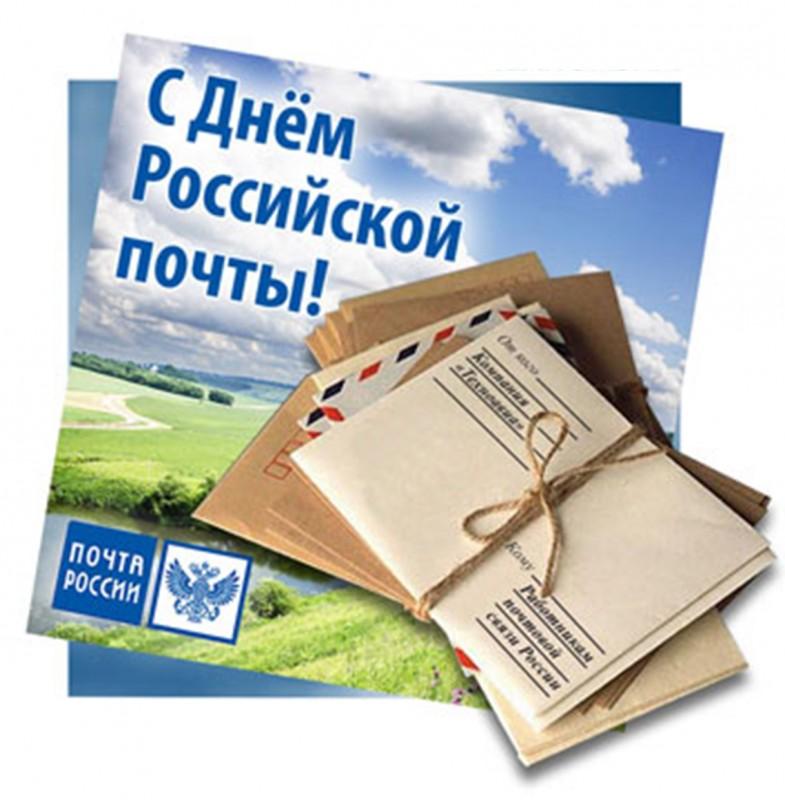 Открытки днем российской почты